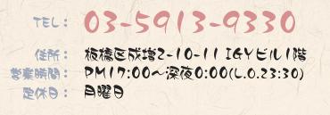 TEL 03-5913-9330